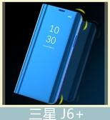 Samsung 三星 J6+ 電鍍鏡面皮套 側翻皮套 半透明 支架 免翻蓋 包邊 皮套 時尚簡約 保護套 手機殼