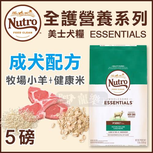 [寵樂子]《Nutro美士》全護營養系列-成犬配方(羊肉+健康米)-5LB / 狗飼料