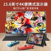 15.6寸 手機外接一線通擴展 PS4便攜式顯示屏 4K高清SWITCH顯示器 【新春特惠】