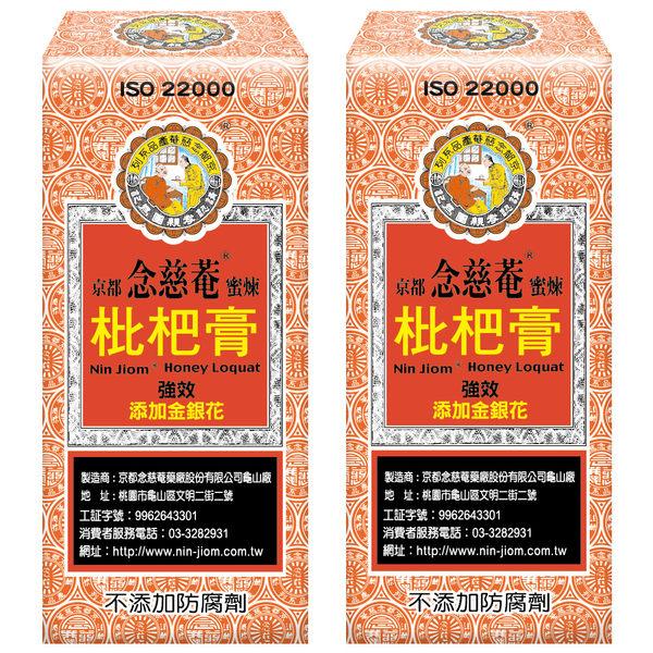 蜜煉枇杷膏2盒組【京都念慈菴】