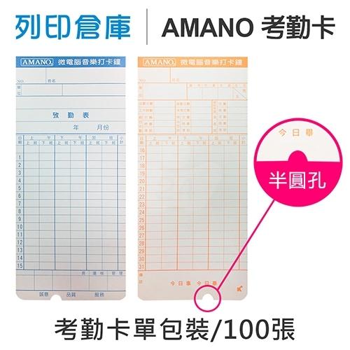 AMANO 考勤卡 6欄位 / 底部導圓角及半圓孔 / 18.8x8.4cm 7號卡(100張/包)