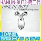 【晉吉國際】HANLIN-BUT2-第二代-3D美體按摩器(加強手捏感)