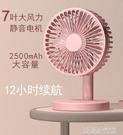 小風扇超靜音辦公室桌上usb充電大風力桌面制冷神器小型臺式用電動搖頭風扇