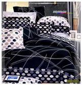 床罩全套(5尺/6尺)任選均一價/高級五件式100%純棉雙人/ivy精品『獨特魅力』黑色☆*╮