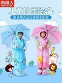 雨衣 南極人兒童雨衣幼兒園寶寶小孩學生雨衣男童女童抖音雨披帶書包位  萬聖節禮物