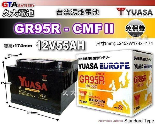 ✚久大電池❚ YUASA 湯淺電池 GR95R 免保養 歐洲車 汽車電瓶 58-500 58-530 GT55DR 適用