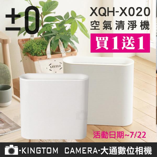 買一送一 ±0 正負零 XQH-X020 空氣清淨機 除菌 除塵 除蟎  群光公司貨 保固一年 24期零利率