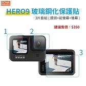 【聖影數位】Hero 9 Black 玻璃鋼化保護貼 三片套組