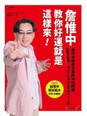 (二手書)詹惟中教你好運就是這樣來:命理老師最常被問到的問題