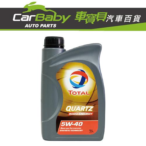 【車寶貝推薦】TOTAL QUARTZ 9000 5W40 機油