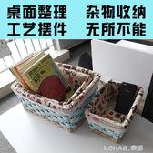 柳編藤編筐桌面收納盒創意零食雜物宿舍神器儲物籃客廳遙控器整理 樂活生活館