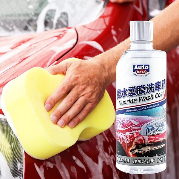 Auto Care撥水護膜洗車精