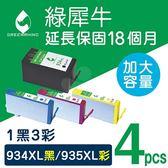 綠犀牛 for HP 1黑3彩 NO.934XL/NO.935XL/C2P23AA/C2P24AA/C2P25AA/C2P26AA 環保墨水匣 /適用OJ 6230/6830/6835
