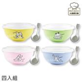 斑馬牌不銹鋼PP蓋兒童碗(四入組)隔熱碗附蓋湯匙四色各一-大廚師百貨