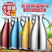 304不銹鋼內膽真空保溫壺家用保溫瓶暖水瓶熱水保溫瓶餐廳茶壺2L MKS免運