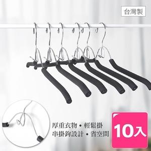 【AXIS 艾克思】台灣製泡棉衣肩串掛式無痕衣架_10入