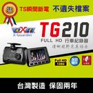 【真黃金眼】X戰警TG-210行車記錄器 /TG210台灣製造保固兩年