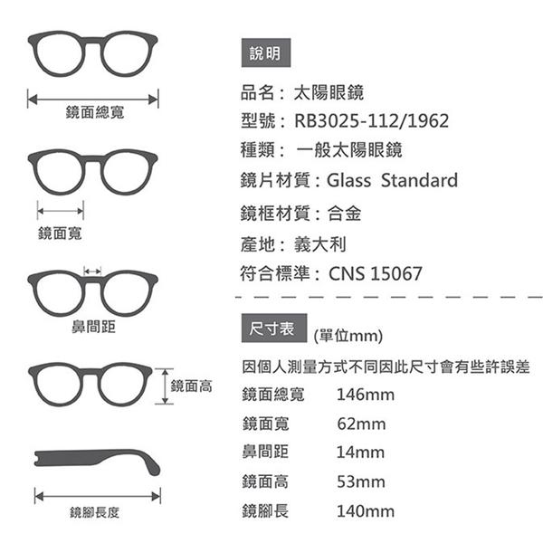 RayBan 雷朋太陽眼鏡RB3025-112/1962