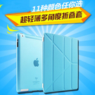 Mini4免運pro 9.7吋 ipad air iPad MINI IPAD2/3/4/5 Air2變形系列  iPad5保護殼(任選二件$980)