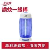 友情牌 15W 圓形 捕蚊燈 (飛利浦燈管) VF-1567