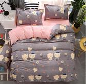 大學生宿舍單人被套單件150x200x230米雙人床上用品180x220m被罩 春生雜貨