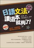 (二手書)日語文法,讀這本就夠了!全新修訂版
