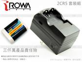 EGE 一番購】ROWA 2CR5 充電套組 電池 + 充電器 R2CR5【公司貨】