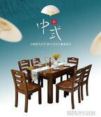 實木餐桌椅組合現代簡約折疊伸縮兩用餐桌家用吃飯桌子小戶型飯桌