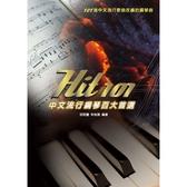鋼琴譜 Hit101中文流行鋼琴百大首選(五線譜) 952105 小叮噹的店