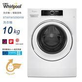 Whirlpool惠而浦10公斤極智滾筒 洗衣機 8TWFW5090HW~含拆箱定位