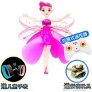 遙控玩具 會飛的小仙女感應飛行器懸浮球遙控飛機網紅抖音同款兒童玩具男孩 快速出貨