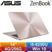 ASUS華碩 ZenBook UX410UF-0053C8250U 14吋筆記型電腦 玫瑰金