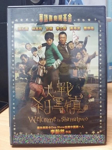 挖寶二手片-Y53-007-正版DVD-華語【決戰剎馬鎮】-孫紅雷 林志玲 李立群 甘薇