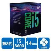 【綠蔭-免運】INTEL 盒裝Core i5-8600
