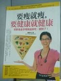 【書寶二手書T1/養生_QLF】要瘦就瘦,要健康就健康_賴宇凡