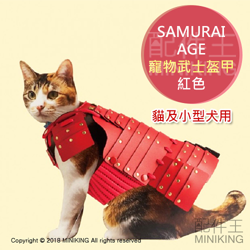 【配件王】日本代購 SAMURAI AGE 寵物盔甲 鎧甲 武士 甲冑 貓用 小型犬 貓咪盔甲 紅色 S/M/L