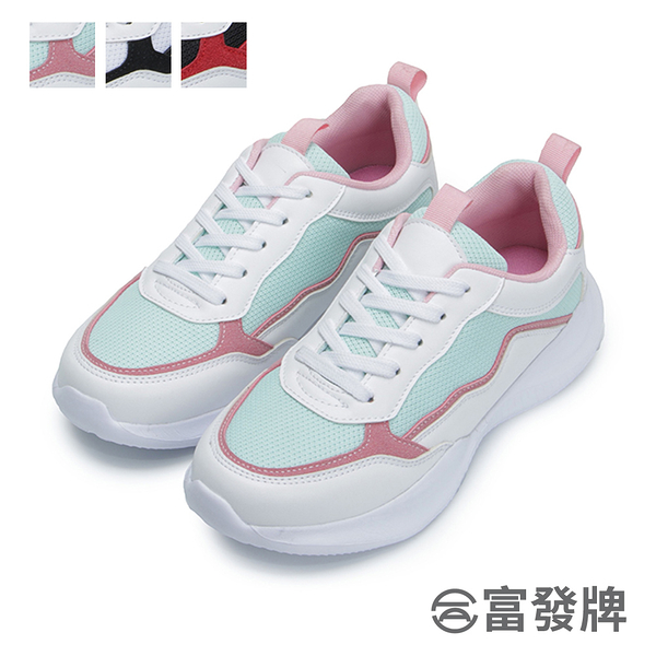 【富發牌】潮流拼接厚底運動休閒鞋-黑白/黑紅/粉綠  1AU34