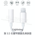 【Lightning 對 3.5mm 耳機插孔轉接器】Apple iPhone SE/6/7/8/X/Xs/Xr/11/11 Pro/11 Pro Max 耳機轉換器/相容iOS 11