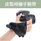 【聖佳】Leather Camera Grip 皮質手腕帶 皮製手腕帶 相機手腕帶