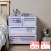 《真心良品》安居專利抽屜式整理箱附輪(28.5L+13L)-4件組