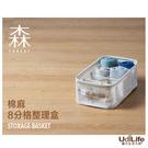 UdiLife 森/棉麻【8分格】整理盒...