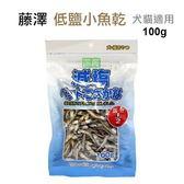 *KING WANG*日本零食《藤澤-低鹽小魚乾》215358 犬貓零食100g