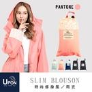 高質感布勞森修身雨衣風衣-輕粉色 / 修身雨衣 迷彩雨衣 連身雨衣 超輕雨衣 日韓雨衣 Upon雨衣