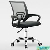 電腦椅 電腦椅家用辦公椅宿舍椅子靠背轉椅簡約懶人書桌會議椅座椅升降椅【海阔天空】