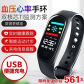 智慧手錶 智慧手環 大彩屏M3智能運動手環運動兼運動計步電話通用跑步智慧手環 測計步