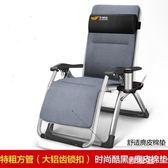 躺椅折疊午休床辦公室折疊椅午睡床簡易單人床午睡椅午休椅TA7075【雅居屋】