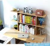 創意書櫃 簡易桌面置物架 創意書架 桌上置物架書櫃學生用省空間收納小書架igo 免運