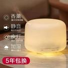 無印香薰機空氣加濕器家用臥室小型香薰燈靜音大容量噴霧凈化器 快速出貨