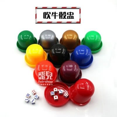【飛兒】送5顆骰子 底座型骰盅/骰子盅/有蓋/小氣大財神/吹牛/十八啦/比大小 酒店/KTV唱歌 2-4-33 1