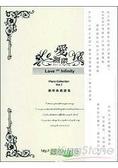愛‧無限:鋼琴典藏譜集 Vol.I
